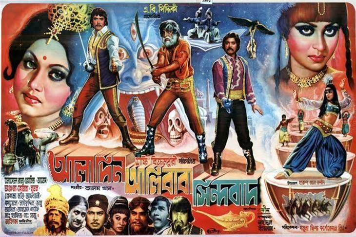 বাংলাদেশি ফোক ও ফ্যান্টাসি চলচ্চিত্র