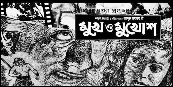 স্বাধীনতাপূর্ব বাংলা চলচ্চিত্রের সাতকাহন