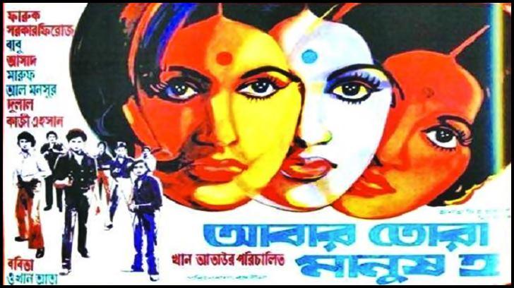 সামাজিক বাস্তবতার চলচ্চিত্র 'আবার তোরা মানুষ হ'