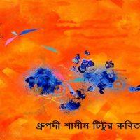 ধ্রুপদী শামীম টিটুর কবিতা