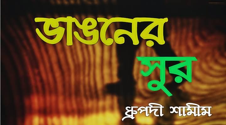 ধ্রুপদী শামীম টিটুর কবিতা 'ভাঙ্গনের সুর'