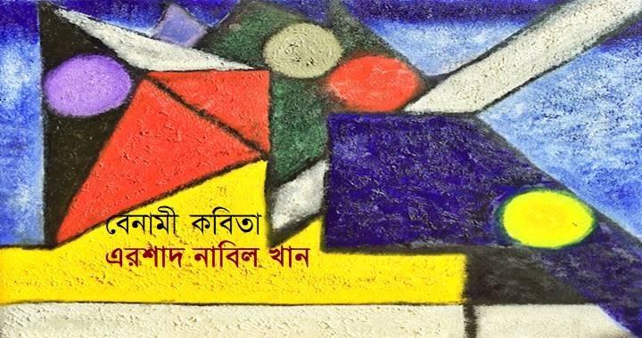 এরশাদ নাবিল খানের কবিতা